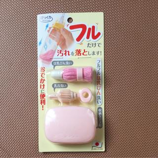 哺乳瓶洗い 乳首洗い フルフルほ乳びん洗い ❣️新品未開封❣️(哺乳ビン用ブラシ)