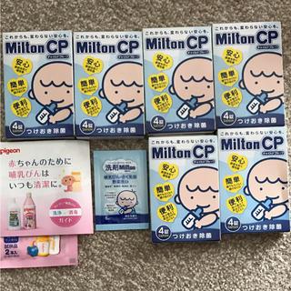 ピジョン(Pigeon)のmiltonCP ミルトン (食器/哺乳ビン用洗剤)