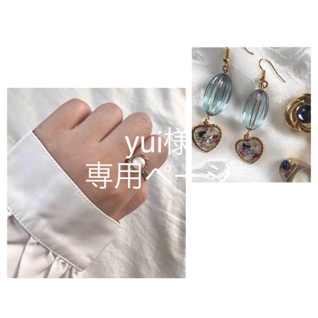 yui様 専用ページ ハンドメイドのアクセサリー(リング)の商品写真