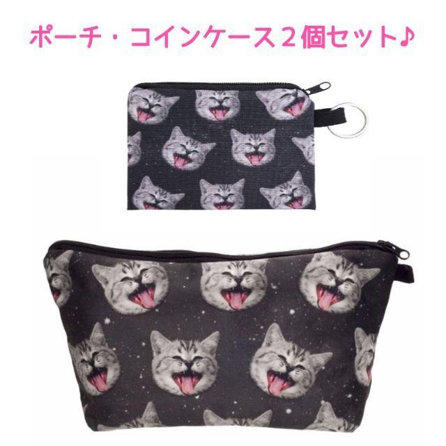猫ポーチ 猫コインケース アメショ♪お得な2個セット♪ 新品未使用品 送料無料 レディースのファッション小物(ポーチ)の商品写真