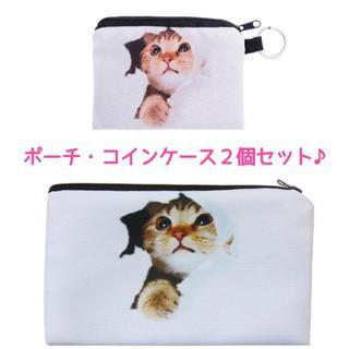 猫ポーチ 猫コインケース お得な2個セット♪ 新品未使用品 送料無料(猫)