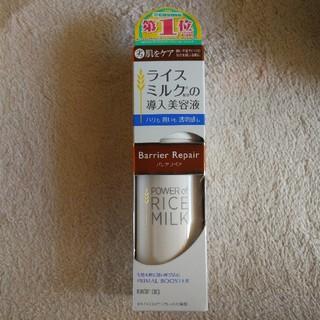マンダム(Mandom)のライスミルクの導入美容液 バリアリペア プライマルブースター(美容液)