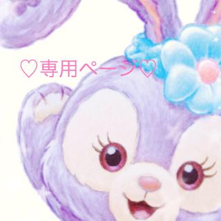 ステラルー(ステラ・ルー)の*専用ページ*Rinapi♡ribon様(その他)