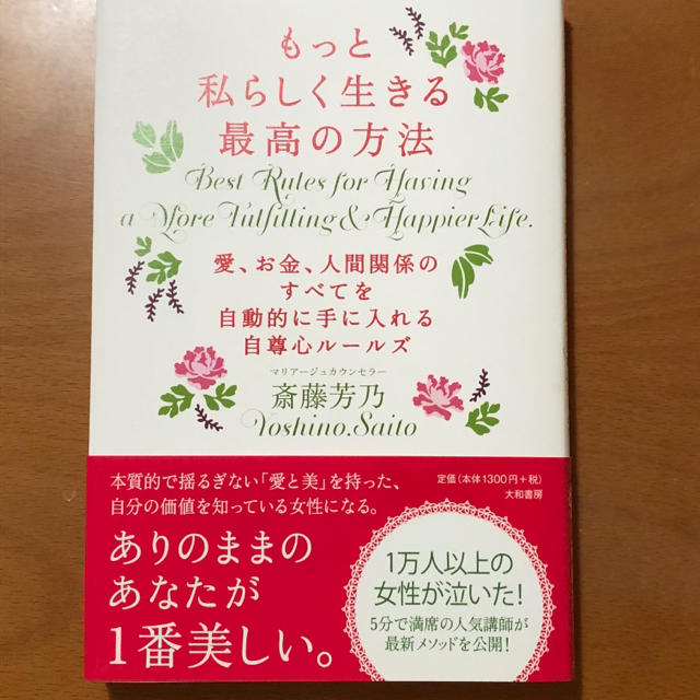 もっと私らしく生きる最高の方法 best rules for having の通販 by 桜