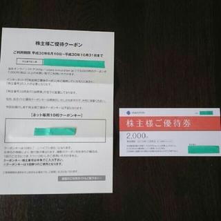 クーラクール(coeur a coeur)のキムラタン 株主優待券 クーポン 5000円分(ショッピング)