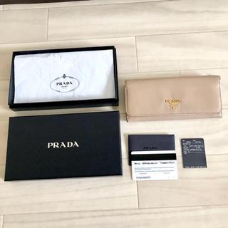 プラダ(PRADA)のプラダ サフィアーノ 長財布 ベージュ(財布)