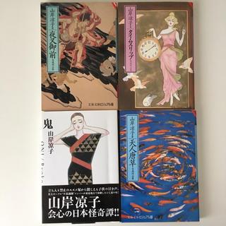 【4冊セット】山岸凉子『自選作品集』ほか(文学/小説)