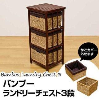 チェスト ランドリー バンブー アジアン家具 ヒヤシンス 竹 おしゃれ 3段(収納/チェスト)