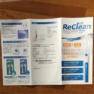 ReClean(日用品/生活雑貨)