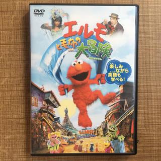 セサミストリート(SESAME STREET)のエルモ 映画 DVD(キッズ/ファミリー)