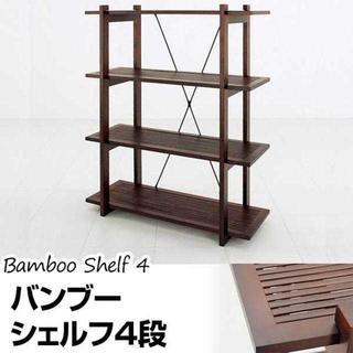 シェルフ バンブー オープンシェルフ 収納 4段 四段 アジアン アンティーク(収納/チェスト)