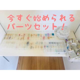 キワセイサクジョ(貴和製作所)のLUNA1986様専用♡パーツセット(各種パーツ)
