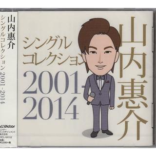 新品CD 山内惠介 シングルコレクション 2001-2014(演歌)