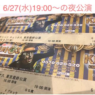 ダイハツ(ダイハツ)のダイハツ キュリオス 東京最終公演 6/27 2枚(サーカス)