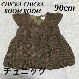 チッカチッカブーンブーン(CHICKA CHICKA BOOM BOOM)の出品6月末まで★チッカチッカブーンブーン★チュニック  90cm(Tシャツ/カットソー)