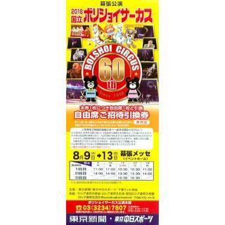 【複数枚可能】ボリショイサーカス 幕張 自由席引換券 8/9-13(サーカス)