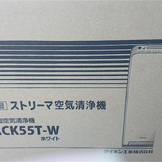 ダイキン(DAIKIN)のDAIKIN ダイキン ACK55T-W 加湿ストリーマ空気清浄機 ホワイト(空気清浄器)