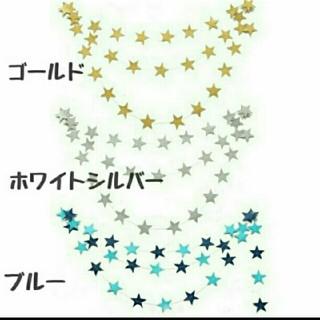 4mのスターガーランド 可愛い♡(モビール)