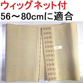 胸つぶし ウィッグネット付  56~80cm なべシャツ 肌色 男装 コスプレ(コスプレ用インナー)
