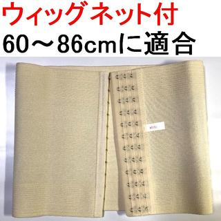 胸つぶし ウィッグネット付  60~86cm なべシャツ 肌色 男装 コスプレ(コスプレ用インナー)