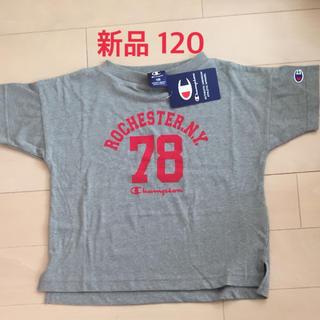 新品 120 チャンピオン Tシャツ champion
