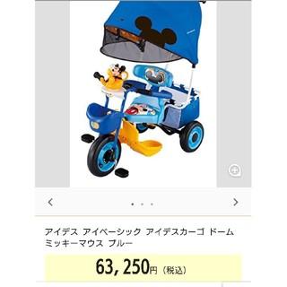 ミッキー三輪車(三輪車)