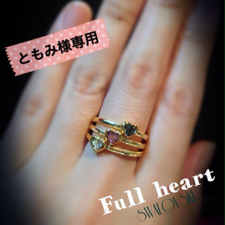 ともみ様専用♡ハート3本+ピンキー2本(リング(指輪))