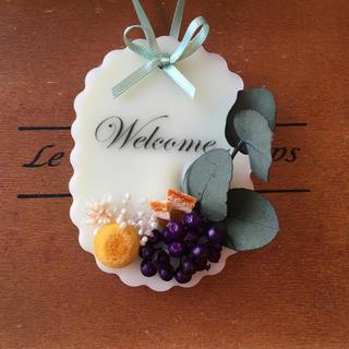 welcome plate緑 ※アロマワックスサシェ(アロマ/キャンドル)
