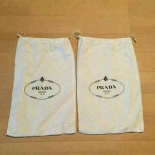 プラダ(PRADA)のプラダのシューズ保存袋2枚 シューズ収納(ショップ袋)