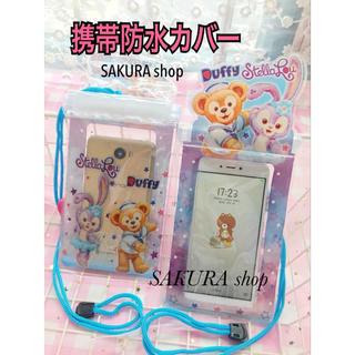 最新作♡日本未発売 ステラルー 携帯防水カバー ダッフィー 携帯ケース