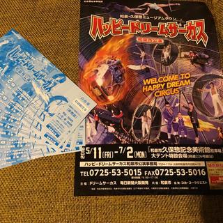 非売品 ハッピードリームサーカス 和泉市公演(サーカス)
