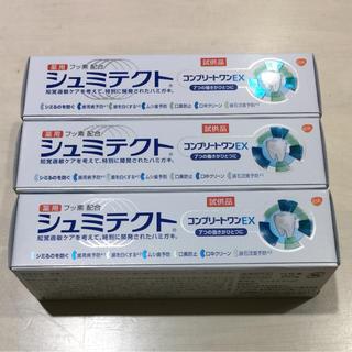 シュミテクト 試供品 3本セット(口臭防止/エチケット用品)