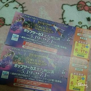 ポップサーカス 北九州公演(サーカス)