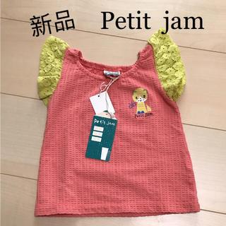 新品Petit  jam