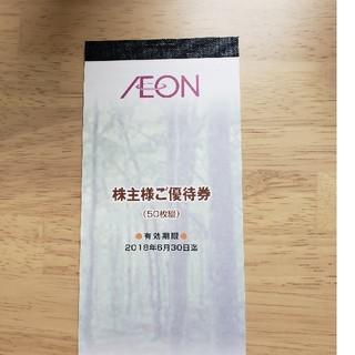 イオン(AEON)の取り置き商品 イオン 株主優待(ショッピング)