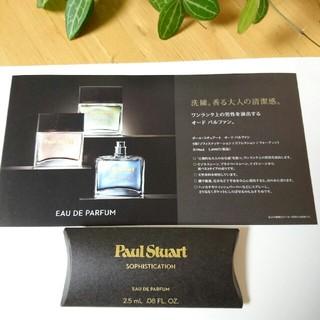ポールスチュアート(Paul Stuart)のPaul Stuart パルファンSOPHISTICATIONサンプル(サンプル/トライアルキット)