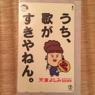 天童よしみ テレホンカード(演歌)