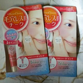 ナリスアップコスメティックス(ナリスアップコスメティックス)の美肌ふんわり発色ポアカバーチーク ピンク2本 うるおい透明感 クリーム下地(化粧下地)