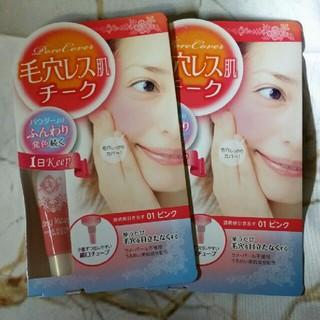 ナリスアップコスメティックス(ナリスアップコスメティックス)の美肌ふんわり発色ポアカバーチーク ピンク2本 うるおい透明感 クリーム下地(チーク)