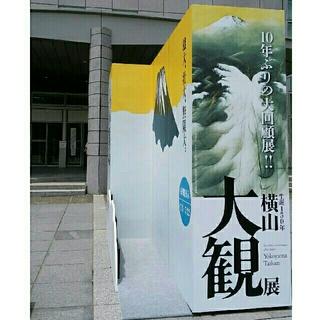横山大観展 招待券2枚(美術館/博物館)