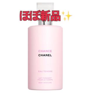 シャネル(CHANEL)の【残量9割】CHANELシャネルチャンスオータンドゥルボディモイスチャー(ボディローション/ミルク)