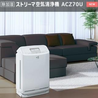 ダイキン(DAIKIN)の最上位機種ダイキン除加湿空気清浄機クリアフォースZ(空気清浄器)