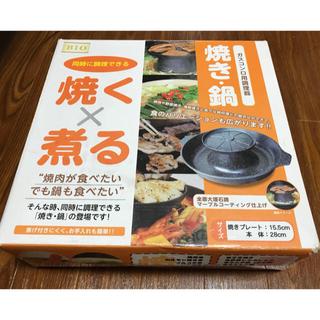 オリエント BIO 鍋・焼肉 焼く×煮る 両用のお鍋 ガスコンロ用調理器