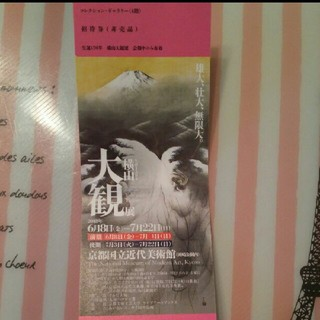 横山大観展 大人1枚 京都国立近代美術館(美術館/博物館)