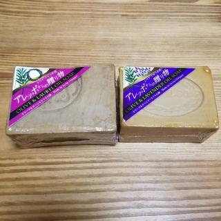 アレッポノセッケン(アレッポの石鹸)の未使用品 アレッポからの贈り物 アレッポ 石鹸 ソープ オリーブ ラベンダー (ボディソープ/石鹸)