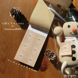リボンちゃんminiのサンキューBOOK☆ほっこりホッペのベージュドットちゃん☆(カード/レター/ラッピング)