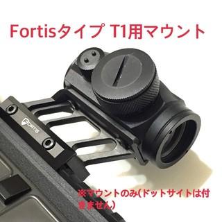 新品 Fortisタイプ T1用マウント BK(カスタムパーツ)