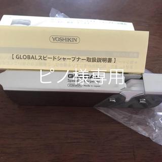 グローバル(GLOBAL)のGLOBAL 包丁研ぎ(調理道具/製菓道具)