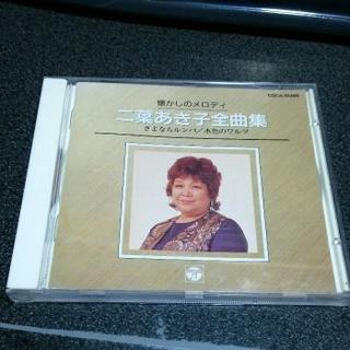 CD「二葉あき子/全曲集 懐かしのメロディ」92年盤(演歌)