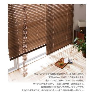 窓周りをすっきりお洒落に ❅*॰ॱ木製ブラインド【MOKUBE】W88xH108